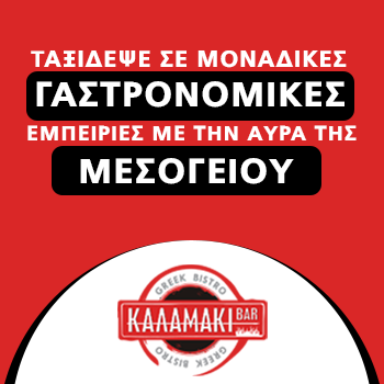 Kalamaki Bar ethnic greek