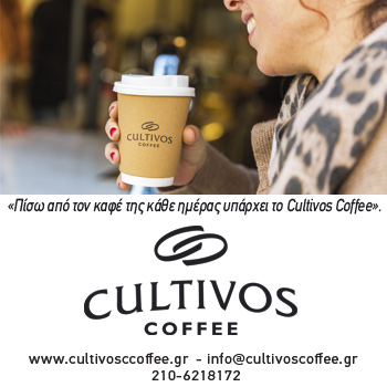 cultivos coffee franchise estiasi