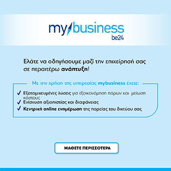 Υπηρεσία mybusiness της Business Exchanges