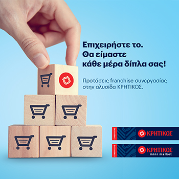 Κρητικός Mini Market franchise