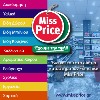 miss price franchise, λιανική franchise