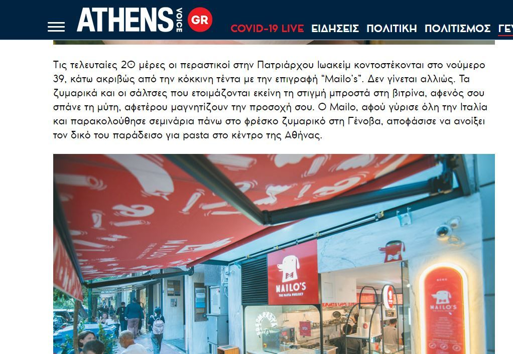 mailos pasta project franchising athens voice