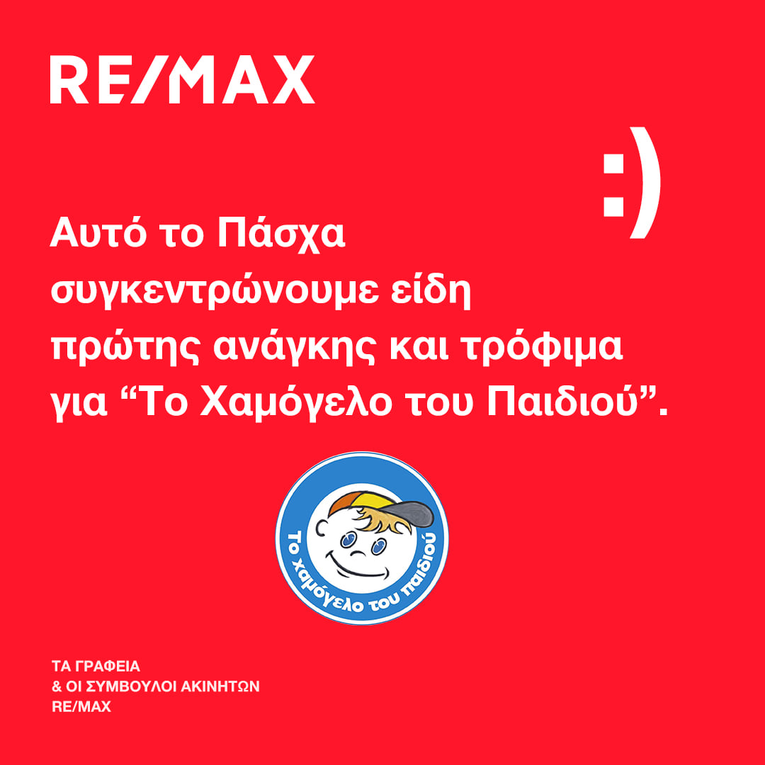 remax franchise stirizei to xamogelo tou paidiou