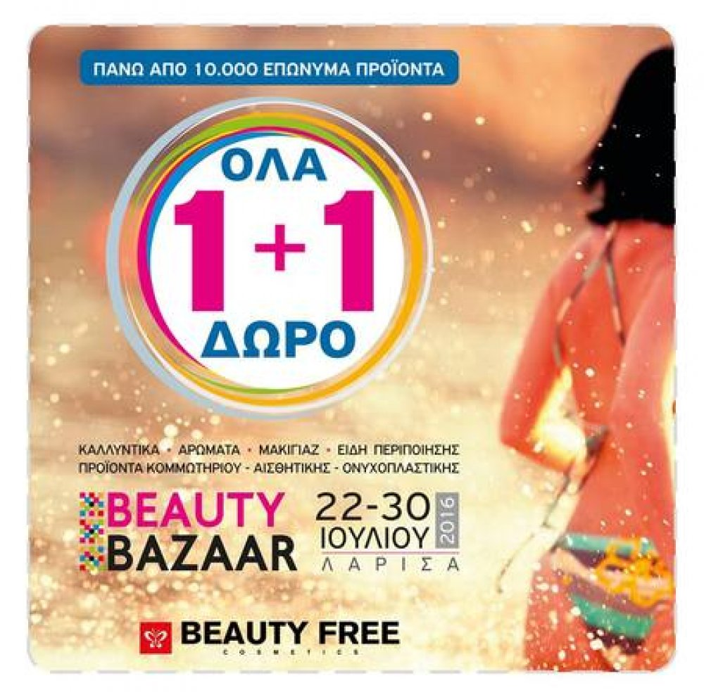 Beauty Bazaar... στα Beauty Free!