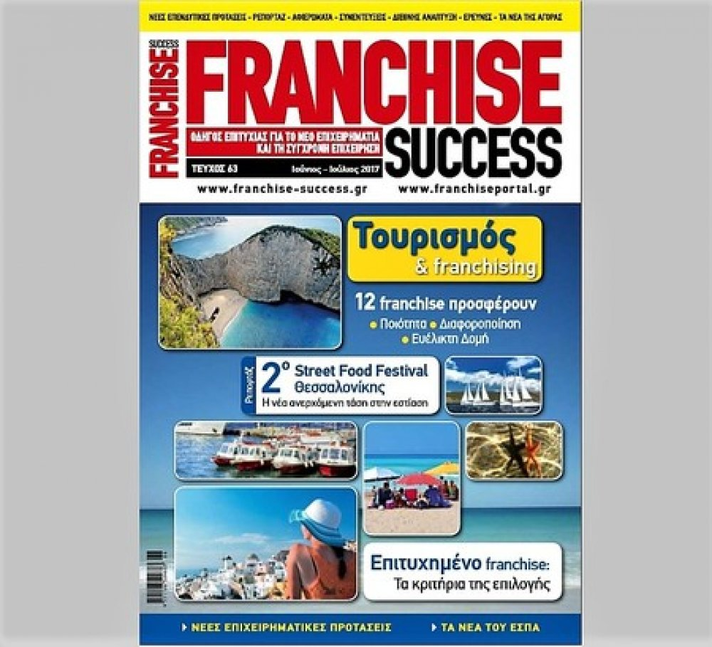 Νέο τεύχος -63- Free Press του Franchise Success